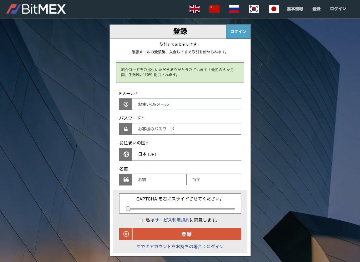 BitMEX登録画面2