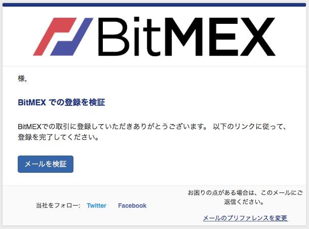 BitMEX登録メール